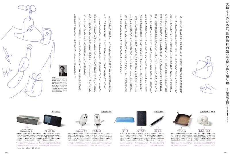 CREA12月号贈り物特集(松浦弥太郎さん) (1)-1.jpg