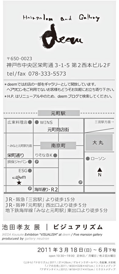 ビジュアリズムbloginfo.jpg