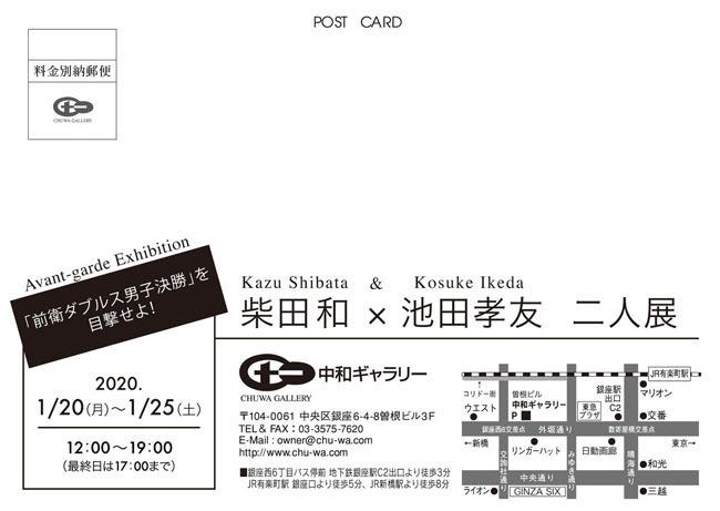 柴田・池田DM宛名面650.jpg